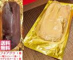 鴨肉 鴨ロース フォアグラ 食べ比べ フォアグラ丸ごと1個 マグレカナール1個 鴨のロッシーニ風 ハンガリー産  送料無料
