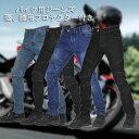 デニム バイク パンツ