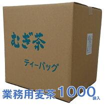 業務用麦茶(ティーパック)内容量7kg(7g×1000バッグ)大容量のまとめ買い
