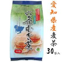 愛知県産麦茶ティーバッグ