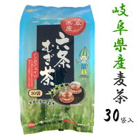 岐阜県産麦茶ティーバッグ【遠赤焙煎】