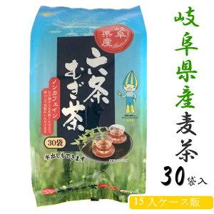 【お得用ケース販売】岐阜県産六条麦茶ティーバッグ(8.5g×30バッグ)×【15入】