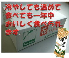 花いちもん麺(そば)内容量250g×10把(ダンボール箱)1パックあたり¥144
