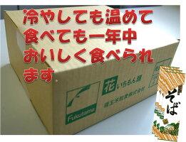 花いちもん麺(そば)内容量250g×20把(ダンボール箱)1パックあたり¥142
