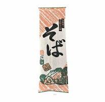 花いちもん麺(そば)内容量250g
