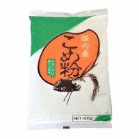 米粉(内容量500g)国内産うるち米使用