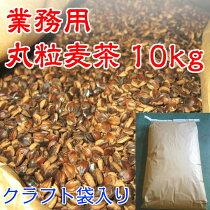 お得業務用国内産麦茶(丸粒)内容量10kgクラフト袋入