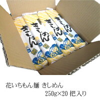 花いちもん麺(きしめん)内容量250g×201パックあたり¥142