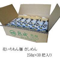花いちもん麺(きしめん)内容量250g×301パックあたり¥141