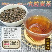 【業務用】国内産麦茶(丸粒)昔ながらの丸粒麦茶内容量【10kg】クラフト袋入