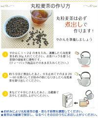 おいしい丸粒麦茶の作り方(煮出し)