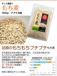 【送料無料メール便】はと麦茶・もち麦・大麦づくし健康3点セット【日時指定不可・代引不可】