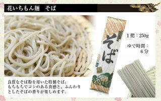 【送料無料メール便】5種類から選べる乾麺6把セット合計1.5kg(約15人前)花いちもん麺【日時指定不可・代引不可】