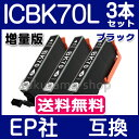 【EP社 IC6CL70L 単品 ICBK70L 黒3本セット 増量版...