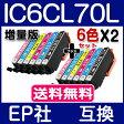 【EP社 IC6CL70L 6本セットX2(計12本) 増量タイプ】IC6CL70L 互換インクIC6CL70 IC70系 ICBK70L 【 EP-306 EP-706A EP-775A EP-775AW EP-776A EP-805A EP-805AW EP-805AR EP-806AB EP-806AR EP-806AW EP-905A EP-905F EP-906F EP-976A3 】