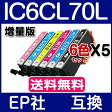 【EP社 IC6CL70L 6本セットX5(計30本) 増量 互換インクカートリッジ】IC6CL70L 互換インクIC6CL70 IC70系 ICBK70L 【 EP-306 EP-706A EP-775A EP-775AW EP-776A EP-805A EP-805AW EP-805AR EP-806AB EP-806AR EP-806AW EP-905A EP-905F EP-906F EP-976A3 】