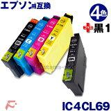 エプソン プリンター インク IC4CL69 互換インクカートリッジ 4色セット+黒1本 ( ICBK69L 増量) IC69 シリーズ