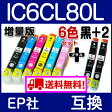 【EP社 IC6CL80L 6色セット+2本黒ICBK80L 互換インクカートリッジ 増量版】 IC6CL80 互換インク IC80系 ICBK80L 【 EP-708A EP-707A EP-777A EP-807AB EP-807AR EP-807AW EP-808AB EP-808AR EP-808AW EP-907F EP-977A3 EP-978A3 】