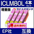 【EP社 単品 ICLM80L ライトマゼンタ 4本セット 互換インクカートリッジ 増量版】 IC6CL80L IC6CL80 対応 互換インク IC80系【 EP-708A EP-707A EP-777A EP-807AB EP-807AR EP-807AW EP-808AB EP-808AR EP-808AW EP-907F EP-977A3 EP-978A3 】