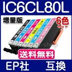 【EP社 IC6CL80L 6本セット 増量タイプ】 IC6CL80 互換インク IC80系 ICBK80L ICY80L ICM80L ICC80L ICLC80L ICLM80L 【 EP-708A EP-707A EP-777A EP-807AB EP-807AR EP-807AW EP-808AB EP-808AR EP-808AW EP-907F EP-977A3 EP-978A3 】