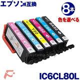 エプソン インク IC6CL80L カラー選択可 8本セット 増量版 IC6CL80 IC80系 ICBK80L