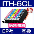 【EP社 ITH-6CL 6色セット 互換インクカートリッジ 】 ITH 系 ITH-BK ITH-C ITH-M ITH-Y ITH-LC ITH-LM プリンターインク EPSON (エプソン) ITH-6CL 互換インク【 EP-709A 】