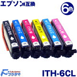エプソン インク ITH-6CL 6色セット 互換インクカートリッジ ITH 系 ITH-BK プリンターインク EPSON イチョウ