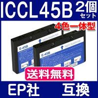 エプソン プリンター インク ICCL45B 4色一体型 2個セット 互換インクカートリッジ