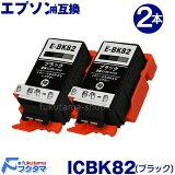 エプソン インク ICBK82 (ブラック) 2本セット 互換インクカートリッジ 顔料 IC82系