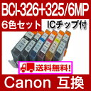 Canon キヤノン BCI-326+325/6MP 互換インク6色セット BCI-326+325系 BCI-325PGBK BCI-326BK BC...