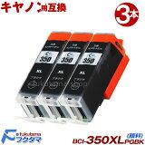 【 キヤノン インク 351 Canon BCI-351XL+350XL シリーズ BCI-350XLPGBK 顔料 3本セット 互換インクカートリッジ ICチップ付 増量版】