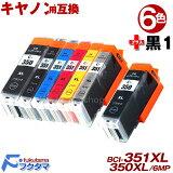 キヤノン インク 351 BCI-351XL+350XL/6MP 6色セット+黒1本(BCI-350XLPGBK顔料) 増量 互換インクカートリッジ BCI-351 BCI-350
