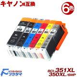 プリンターインク キヤノン Canon BCI-351XL+350XL/6MP 6色セット キヤノン インク 351 互換インクカートリッジ 増量版 BCI-351 BCI-350 BCI-350XLPGBK(顔料)