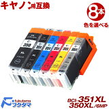 キヤノン インク 351 BCI-351XL+350XL/5MP BCI-351XL+350XL/6MP 8本自由選択 互換インクカートリッジ 増量版 BCI-351 BCI-350 BCI-350XLPGBK(顔料)