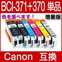 キヤノン インク 371 BCI-371XL+370XL 単...