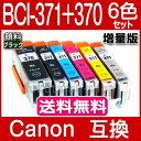 キヤノン インク BCI-371 Canon BCI-371XL+370XL/6MP マルチパック ...