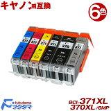 キヤノン インク BCI-371 Canon BCI-371XL+370XL/6MP マルチパック 6色セット 互換インクインクカートリッジ 増量版 bci-371 bci-371xl BCI-371 BCI-370 BCI-370XLPGBK(顔料)