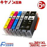 キヤノン プリンターインク BCI-381XL+380XL/6MP 全色大容量 6色セット BCI-381+380/6MP の 大容量版 BCI-381+380 BCI-380XLPGBK顔料タイプ 互換インクカートリッジ BCI381 BCI380XL 対応機種:PIXUS TS8130 TS8230 TS8330