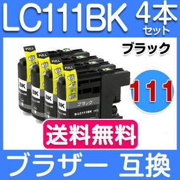 【 Brother ブラザー 互換インク LC111BK 黒4本セット ICチップ付き 残量表示機能付】 LC111-4PK 対応 LC111BK LC111C LC111M LC111Y 互換インクカートリッジ