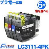 ブラザー 互換 インクカートリッジ LC3111-4PK 6本セット 色選択可 ICチップ付き 残量表示機能付 LC3111BK LC3111C LC3111M LC3111Y 互換インクカートリッジ