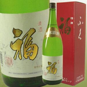 贈る方にも贈られる方にも 福 が来る!福田屋オリジナル清酒 『福』 を贈ろう!!!純米酒...