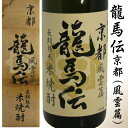 NHK大河ドラマ「龍馬伝」風雲篇の京都は本格米焼酎。3年以上貯蔵熟成させた本格焼酎。一部の原...