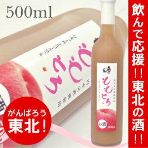桃リキュールももとろ500ml【福島県奥の松酒造】