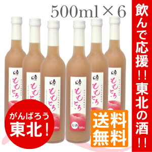 【送料無料】桃リキュールももとろ500ml×6本セット【福島県奥の松酒造】