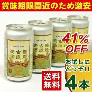 【送料込み】熊野古道麦酒 訳あり お試し 今年は一味違う地ビールを飲もう♪※賞味期限間近...