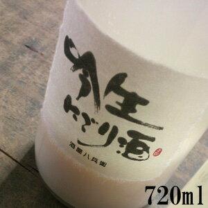 酒屋八兵衛 吟生にごり酒 活性純米吟醸酒 720ml【元坂酒造 三重県 多気郡】