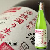 るみ子の酒特別純米活性濁り生酒720ml【森喜酒造場三重県伊賀市】