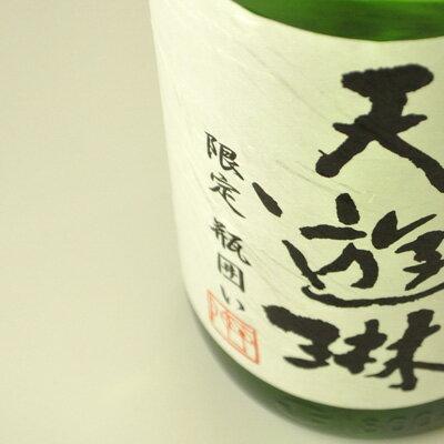 天遊琳特別純米酒瓶囲い1800ml【三重県タカハシ酒造】