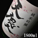 天慶(てんけい)純米吟醸 1800ml【三重県 川越町 早川...