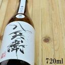 【取扱店限定】酒屋八兵衛 純米酒 720ml【元坂酒造 三重県 多気郡】